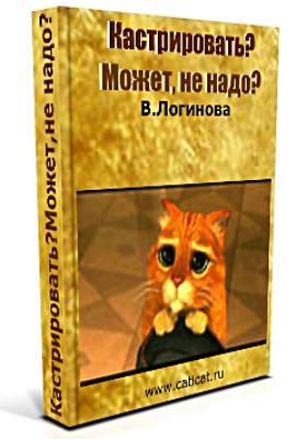 книга кастрация